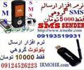 buy-sell office-supplies financial-administrative-software نرم افزار ارسال و دریافت پیامک تبلیغاتی انبوه