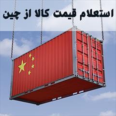 services business business استعلام قیمت از چین