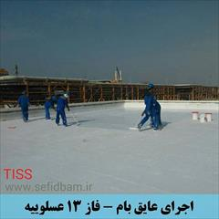 real-estate factory-stock-halls factory-stock-halls عایق بام TISS Roof Insulation 260