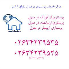 services home-services home-services پرستاری از کودک و سالمند در منزل