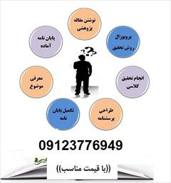 student-ads projects projects پروپوزال  پايان نامه  سمينار