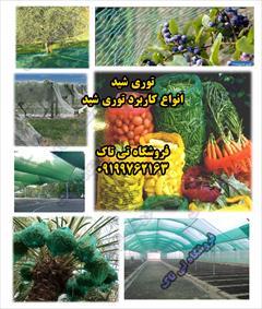 industry agriculture agriculture توری سایبان(شید گلخانه) :: شرکت تورینه بافت شمال