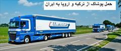 services transportation transportation حمل پوشاک از ترکیه و اروپا به ایران با بهترین قیمت