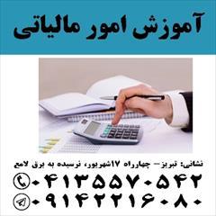 services financial-legal-insurance financial-legal-insurance آموزش قوانین و مقررات مالیاتی