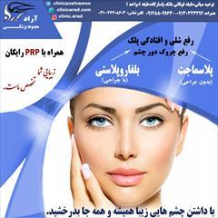 services health-beauty-services health-beauty-services بلفاروپلاستی ، جراحی و زیبایی پلک