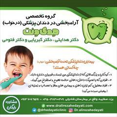 services health-beauty-services health-beauty-services آرامبخشی در دندانپزشکی هدی دنت