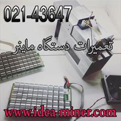 digital-appliances pc-laptop-accessories computer-parts فروش و تعمیر انواع ماینر بیت کوین و تجهیزات ماینین