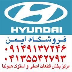 motors auto-parts auto-parts واردات و فروش لوازم یدکی هیوندا در تبریز