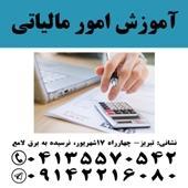 services financial-legal-insurance financial-legal-insurance آموزش جامع مباحث اظهارنامه مالیاتی، ارزش افزوده و