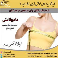services health-beauty-services health-beauty-services ماموپلاستی سینه و رفع ژینکوماستی