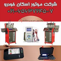 motors auto-parts auto-parts دیاگ پرتابل VSCAN - دستگاه شستشوی انژکتور -مولتی ت