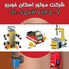 motors auto-parts auto-parts بالانس چرخ-لاستیک درآر-مولد باد نیتروژن-میزان فرما