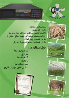 industry agriculture agriculture دستگاه هشدار دهنده ی دما و رطوبت
