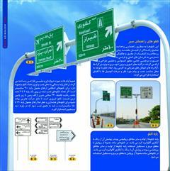 services transportation transportation تابلو های راه و راهنمای مسیر تجهیزات ترافیکی