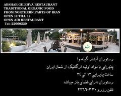 services ceremony ceremony کافه رستوران آبشار گیله وا