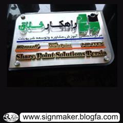 services printing-advertising printing-advertising تابلوی راهنمای طبقات, تابلو, تابلوساز حاجی پور