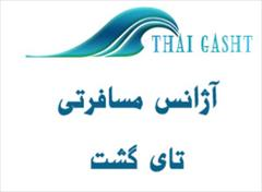 tour-travel foreign-tour krabi تور کرابی