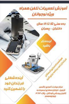 services educational educational آموزش دوره کامل تعمیر تلفن همراه ویژه نوجوانان