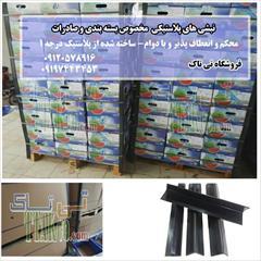industry packaging-printing-advertising packaging-printing-advertising نبشی پلاستیکی،نبشی پلاستیکی کاشی،نبشی بسته بندی