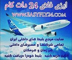 tour-travel travel-services travel-services ایزی فلای24 دات کام