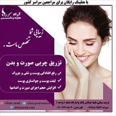 services health-beauty-services health-beauty-services تزریق چربی صورت و بدن