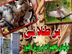 industry livestock-fish-poultry livestock-fish-poultry دستگاه جوجه کشی فول اتوماتیک پر طلایی ( دی کیو شاپ