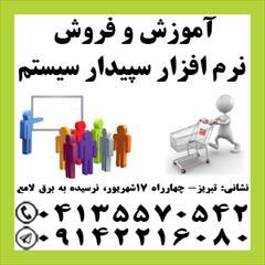 services financial-legal-insurance financial-legal-insurance نمایندگی رسمی آموزش و فروش سپیدار همکاران سیستم