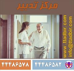 services health-beauty-services health-beauty-services نگهداری و مراقبت تخصصی از سالمند در منزل