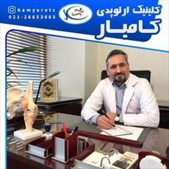 services health-beauty-services health-beauty-services دکتر کامیار عرب ورامینی جراح و متخصص ارتوپدی