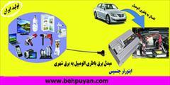 digital-appliances pc-laptop-accessories computer-parts اینورتر 12 به 220