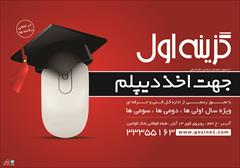 services educational educational دیپلم برای شاغلین در آموزشگاه گزینه اول