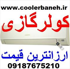 buy-sell home-kitchen heating-cooling قیمت کولرگازی 30000 در بازار بانه