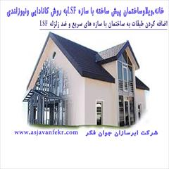 services construction construction طراحی،تولیدواجرای سازه ال اس افLSFدرخوزستان،اهواز