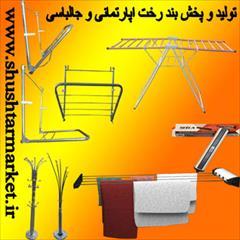 buy-sell home-kitchen home-tools فروش بند رخت و جا لباسی