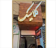 buy-sell personal clothing فروشگاه پارچه اصفهان | پارچه فروشی اصفهان