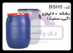 industry other-industries other-industries بشکه پلاستیکی 60 لیتری