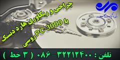 services fix-repair fix-repair تعمیرات تخصصی هارد دیسک