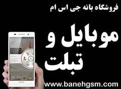 digital-appliances mobile-phone mobile-sony خرید موبایل کپی اصلی در بانه GSM