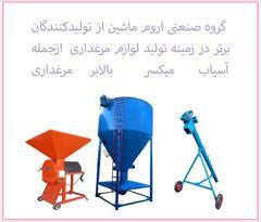 industry industrial-machinery industrial-machinery فروش دستگاه آسیاب میکسروبالابر مرغداری