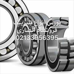 industry industrial-machinery industrial-machinery بلبرينگ انصاري
