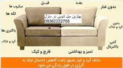 services washing-cleaning washing-cleaning آریا سازه ارائه خدمات مبل شویی در تهران