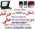 services services-other services-other دستگاه مهرسازی