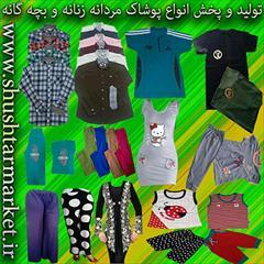 buy-sell personal clothing فروش انواع پوشاک مردانه زنانه و بچه گانه