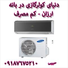 buy-sell home-kitchen heating-cooling ارزانترین قیمت کولرگازی دربانه