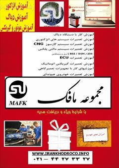 services educational educational آموزش های عملی تعمیرات تخصصي خودرو