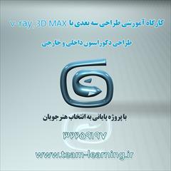 services educational educational آموزش ۳dmax و Vray