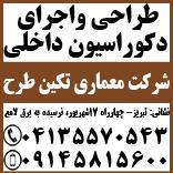 services construction construction طراحی واجرای دکوراسیون داخلی در تبریز