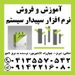 services financial-legal-insurance financial-legal-insurance آموزش و فروش نرم افزار سپیدار سیستم در تبریز