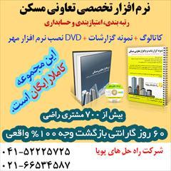 services software-web-design software-web-design نرم افزار تخصصی تعاونی مسکن -حسابداری و امتیازبندی