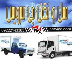 services transportation transportation حمل و نقل یخچالی و یخچالدار /باربری یخچالداران
